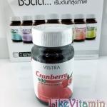 Vistra Cranberry วิสทร้า แครนเบอรี่ 600 mg 30 แคปซูล เหมาะสำหรับผู้ที่ต้องการดูแลเรื่องการติดเชื้อและการอักเสบของกระเพาะปัสสาวะ