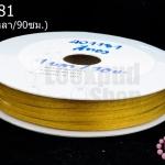 เชือกหางหนู สีทอง 3มิล(1หลา/90ซม.)