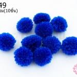 ปอมปอมไหมพรม สีน้ำเงิน 1ซม (10ชิ้น)
