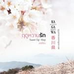 ฤดูหวานรัก Sweet OGI-MEGI ชุด คางาวะ รักพาไป ของ เชอริณ,อิสย่าห์