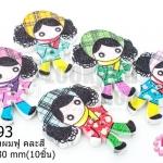 กระดุมไม้การ์ตูน เด็กผู้หญิงผมฟู คละสี 22X30 มิล(10ชิ้น)