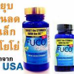 Fuco Pure ลดน้ำหนักยอดขายอันดับ 1 ส่งตรงจาก USA ลดจริง !!! พุงหาย แขนลด ขาเล็ก หุ่นเพียว