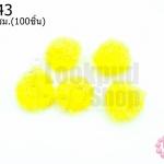 ปอมกำมะยี่ สีเหลือง 1ซม.(100ชิ้น)