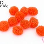 ปอมปอมไหมพรม สีส้ม 1ซม (10ชิ้น)
