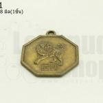 เหรียญจีน สิบสองนักษัตร ปีจอ 25X28มิล(1ชิ้น)