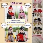 หมวก+ผ้าพันคอเด็ก PC03 **เลือกสีด้านในค่ะ**