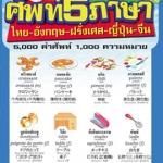 ศัพท์ 5 ภาษา 1,000 คำ ไทย อังกฤษ ฝรั่งเศส ญี่ปุ่น จีน พร้อม CD-Rom