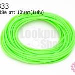 สายยางพลาสติก สีเขียวอ่อนขุ่น 3มิล 10หลา(1เส้น)