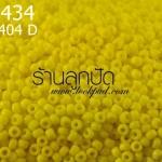 ลูกปัด Miyuki สีเหลืองด้าน รหัส 404D (1ถุง/100กรัม)