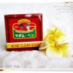 สบู่แอคเน่ มาดามเฮง Acne clear soap มาดามเฮง