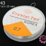 เอ็นยืด แบบกลม สีใส เบอร์ 0.7 (1ม้วน/10 หลา)