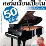 คอร์สเรียนเปียโน 50 ชั่วโมง