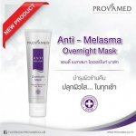 Provamed Anti Melasma Overnight Mask (50 g.)
