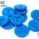 กระดุมพลาสติก สีน้ำเงิน 20มิล(10ชิ้น)