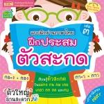 แบบฝึกอ่านภาษาไทย เล่ม 3 ฝึกประสมตัวสะกด (ตัวใหญ่อ่านสะดวก)