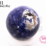 หินลาพิส กลม 30มิล(1ชิ้น)