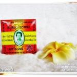 สบู่ต้นตำหรับมาดามเฮง Merry Bell Original Herbal Formula of Madame Heng มาดามเฮง