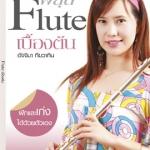 Flute เบื้องต้น