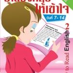 อ่านอังกฤษให้เข้าใจ 2