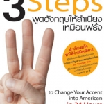 3 Steps พูดอังกฤษให้สำเนียงเหมือนฝรั่ง
