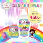 เซต OMO White Plus 450฿