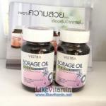 Vistra Borage Oil 1000 mg. Plus Vitamin E 40 (เม็ด) 20 เม็ด X 2 ขวด ทานได้ถึง 12/18