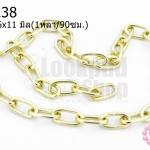 โซ่ห่วง สีทอง 6X11มิล (1หลา/90ซม.)