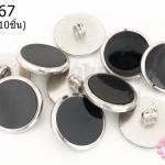 กระดุมพลาสติก สีโลหะ สีโรเดียม 21มิล(10ชิ้น)
