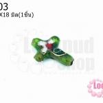 ลูกปัดกังไส ไม้กางเขน สีเขียว 14X18มิล(1ชิ้น)