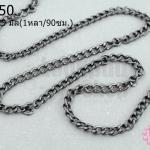 โซ่ห่วง สีรมดำ 2X3มิล (1หลา/90ซม.)