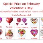 ลูกโป่งฟลอย์อัดก๊าซฮีเลียม ราคาพิเศษใบละ 100 บาท เท่านั้น(โปรโมชั่น เดือนกุมภาพันธ์) Special Price on February Valentine's Day! *รับสินค้าเองได้ที่ร้าน*