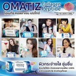 Omatiz Collagen Peptide by LS Celeb โอเมทิซ คอลลาเจน เปปไทด์ ย้อนวัยให้ผิว ด้วย คอลลาเจนเพียว 100%