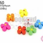 กระดุมไม้คละสี ดอกไม้4แฉก 13 มิล(10ชิ้น)