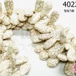 หินฮาวไลท์ ทรงหยดน้ำ สีขาว 15X28มิล (จีน) (1เส้น)