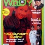 Who Magazine ฉบับ 3 เอม พินทองทา ชินวัตร