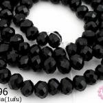 คริสตัลจีน ทรงซาลาเปา สีดำขุ่น 6มิล(1เส้น)