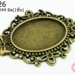 จี้ทองเหลือง กรอบรูป 35X44มิล (1ชิ้น)