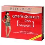 Biogrow S-Contole 60 เม็ด L-Contole 60 เม็ด