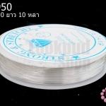 เอ็นยืด แบบกลม สีใส เบอร์ 1.0 (1ม้วน/10 หลา)