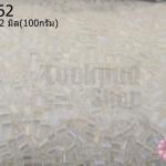 ลูกปัด MATSUNO ปล้องสั้น สีขาวรุ้ง 2X2มิล(100กรัม)