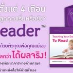 BrillKids Little Reader