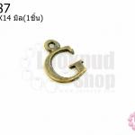 จี้ทองเหลือง ตัวอักษร G 10X14 มิล(1ชิ้น)