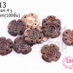 กระดุมกะลา ดอกไม้4แฉก 4รู 25มิล(100ชิ้น)