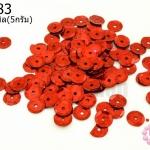 เลื่อมปัก กลม สีแดง 8มิล(5กรัม)