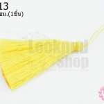พู่ไหมเทียม สีเหลือง 7.5ซ.ม(1ชิ้น)