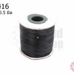 เชือกค๊อตต้อนเคลือบ สีดำ 0.5มิล (1ม้วน/100หลา)