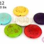 หินแฟนซี เหรียญ คละสี 30 มิล(5ชิ้น)