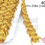 ริบบิ้นดิ้นทอง กว้าง 22มิล (1หลา/90ซม.)