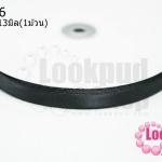 ริบบิ้นผ้าซาติน สีดำ 12.5-13มิล(1ม้วน)