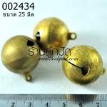 กระดิ่งพม่า สีทองเหลือง 25 มิล (1ชิ้น)